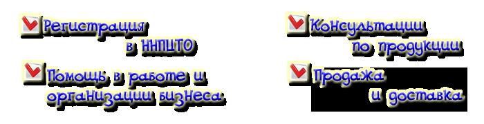 Прайс-лист на продукцию ННПЦТО
